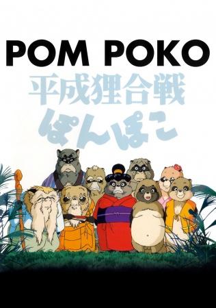 10 - Heisei Tanuki Gassen Ponpoko