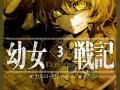 youjo-senki-vol-3
