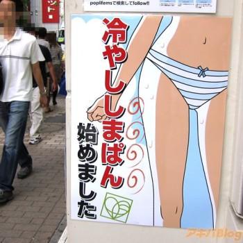 Chlazené pruhované kalhotky v Akibě?