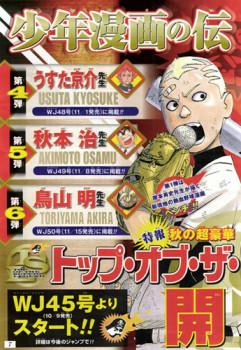 Šest legendárních mangaků Shōnen Jumpu