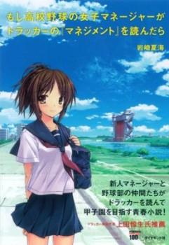 Novela Moshidora bude mít anime verzi