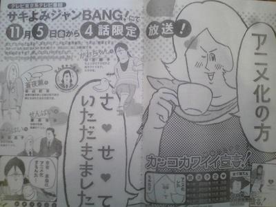 Manga Kakko-Kawaii Sengen! dostane anime podobu