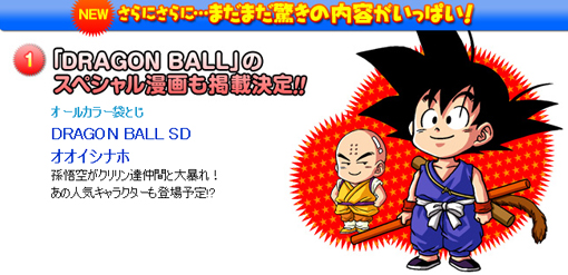 Dragon Ball spin-off manga