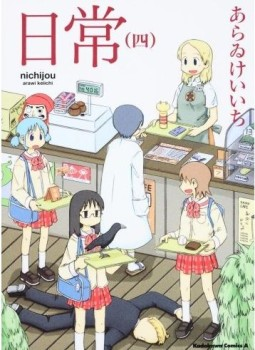 Promo video na OVA Nichijou