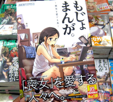 Mojo manga