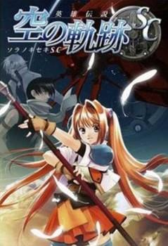 Z RPG hry Eiyuu Densetsu: Sora no Kiseki bude anime