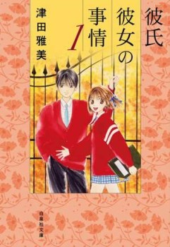 Kare kano manga dostane bonusovou kapitolu