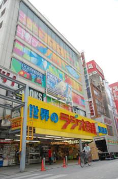 Ikona Akihabary padne