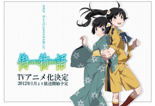 Nisemonogatari v lednu, Kizumonogatari trailer