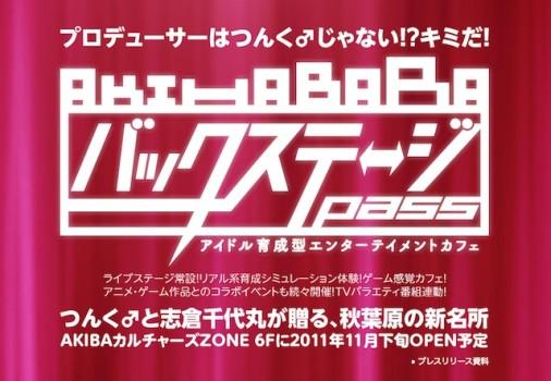 Akihabara Backstage Pass idol café
