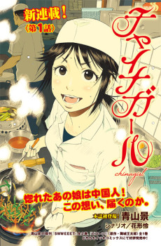 Zemřel mangaka Kei Aoyama