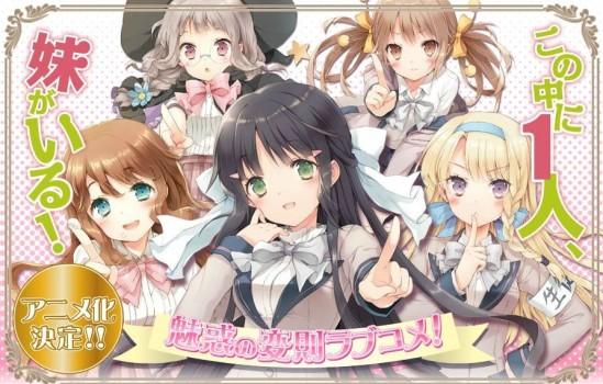 Anime pro light novelu Kono Naka Ni Hitori, Imoto Ga Iru!