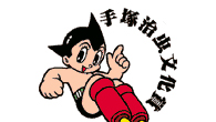 16. udílení cen Tezuka Osamy