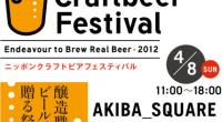 Akiba nemusí být nutně jen moe, anime, manga či elektronika. Stejně tak Japonci nepijí pouze saké. Dobrým příkladem obojího byl sedmý ročník akce Nippon Craftbeer Festival, která se konala minulou […]