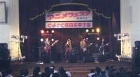 Regionální obchodní komora ve městě Tojosato v prefektuře Šiga bude pořádat soutěž kapel Keiongaku Koushien (keiongaku znamená populární hudba, Koushien je název baseballového stadionu a zároveň baseballové utkání). Soutěž se […]
