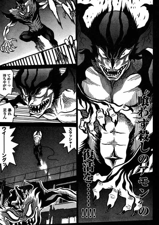 Devilman G03