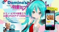 Obrovské popularity Vocaloida 01 využívá v Japonsku ve své honbě za ziskem stále více společností a nově se k nim přidal také nadnárodní řetězec pizzérií Domino's Pizza. Ten totiž v […]