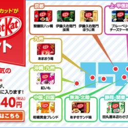 Smršť tyčinek KitKat ze známých japonských regionů