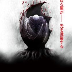 BD a DVD posledního Berserkra vyjde v červnu