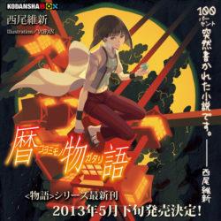 Odhalena další novela Monogatari série