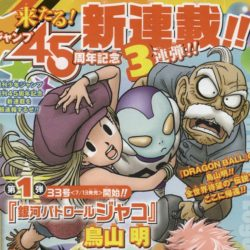 Toriyama Akira chystá novou manga sérii