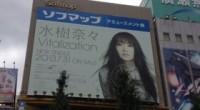 Jak už bylo poznat z příspěvku od kolegů, dorazil jsem do Japonska už i já. Po ubytování jsem se šel podívat, co se obměnilo v Akihabaře, zašel do svatyně Kanda […]