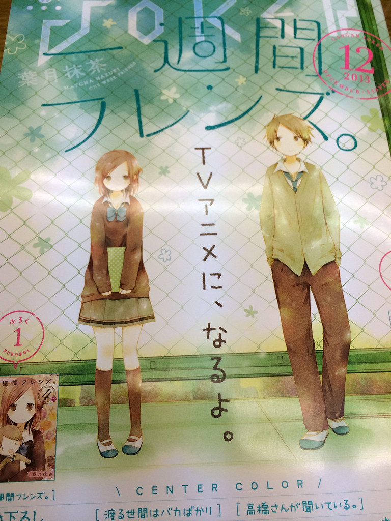 isshuukan-friends-anime-confirmed-seventhstyle-001