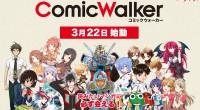 Známé japonské nakladatelství a vydavatelství Kadokawa již nějakou dobu provozuje webový obchod BOOK☆WALKER, kde nabízí veškerou svoji produkci (manga, light novely, časopisy) v digitální podobě. Minulou sobotu byl navíc spustěn […]