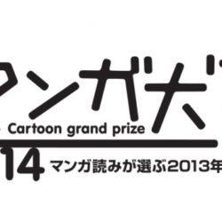 Výsledky 7. ročníku Manga Taishou