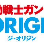 gundam-origin-logo