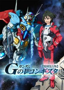 Gundam_G