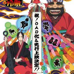 Hoozuki no Reitetsu chystá návrat