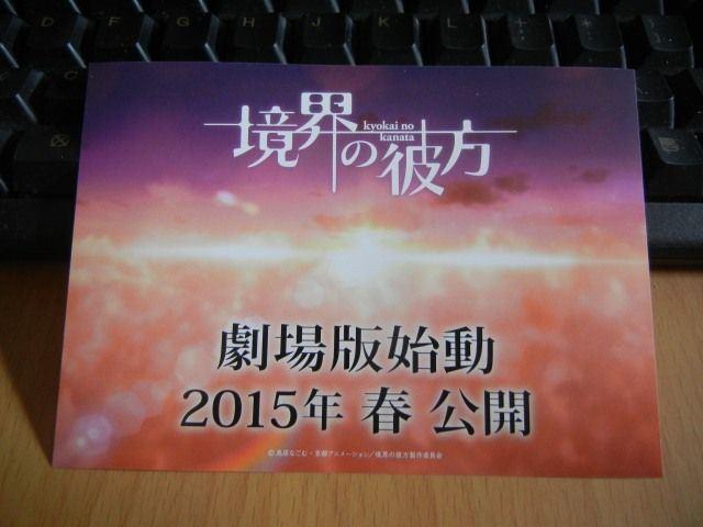 20140630_kyoukai01