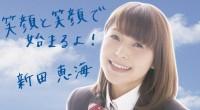 Další seiyuu, na kterou v dohledné době čeká sólový hudební debut, je Nitta Emi. Tato zpráva se poprvé objevila na jejím Twitteru a blogu a poté zazněla i na Tanabata […]