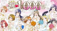 Minulý pátek bylo ve vysílání Monthly Bushiroad TV oznámeno, že počet herních účtů v mobilní rytmické hře Love Live! School Idol Festival dosáhl deseti miliónů. Šest miliónů z toho náleží […]