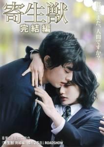 kisei-poster-3
