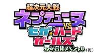 Studio Compile Heart oznámilo v neděli na v Akibě konaném Jarním festivalu Dengeki Bunko 2015, že kromě pokračování hlavní série, jež vyjde v dubnu na PS4, připravuje z univerza Choujigen […]