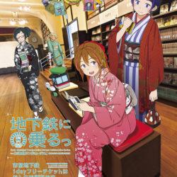 Kjótské metro dál cílí na otaku