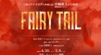 Populární mangaFairy Tail od autora Mašimy Hirase nově dočká také svého prvního divadelního ztvárnění. Představení se bude hrát v divadle Sunshine v městské části Tokia Ikebukuro od 30. dubna do […]