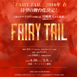 Fairy Tail bude poprvé uveden v divadlech