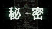 Oficiální stránka hrané filmové adaptace mangy Himicu – The Top Secret od autorky Šimizu Reikyv úterý zveřejnila kratičkou upoutávku na připravovaný film. Video divákům prozrazuje i přibližné datum premiéry, jímž […]
