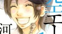 Manga časopis nakladatelství Shuueisha zvaný Bessatsu Margaret přinesl v prosinci oznámení, jež informovalo o chystané hrané adaptaci mangy Aozora Yell, za níž stojí autorka i kreslířka Kawahara Kazune. Půjde o […]
