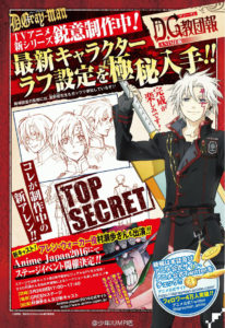 d-gray-man-cover