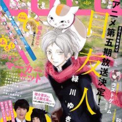 Páté seriálové pokračování Natsume Yuujinchou