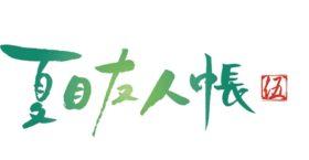 natsume_logo_FIX