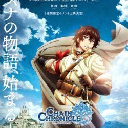 Chain Chronicle jako filmová trilogie