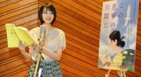 """Ve středu 24. srpna došlo k aktualizaci oficiálních stránek animovaného filmu Kono Sekai no Katasumi ni (v překladu """"V koutě našeho světa""""). Předmětem aktualizace bylo odhalení hlasového obsazení snímku. Dále […]"""