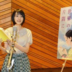 Kono Sekai no Katasumi ni v plnohodnotné upoutávce