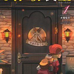 Restaurace z jiného světa dostane anime